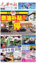 光華日報(晚報)2019年12月31日