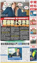 中國時報 2019年12月31日