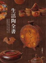 生活陶全書:涵蓋完整的陶藝基礎和進階技法,是陶藝教學與自學者必備工具書。