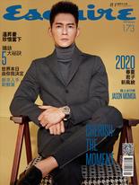Esquire君子雜誌第173期1月號/2020