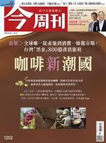【今周刊】NO1202 咖啡新潮國