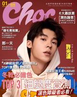 CHOC恰女生(218期)2020年1月號