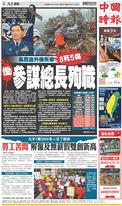 中國時報 2020年1月3日
