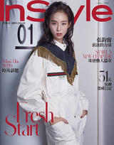 InStyle時尚泉1月號44期