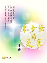 本少爺的天菜(全)