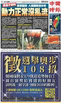 中國時報 2020年1月5日