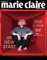 marie claire 美麗佳人1月號/2020 第321期