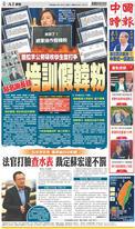 中國時報 2020年1月7日