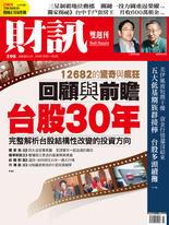 《財訊》598期-台股30年