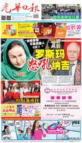 光華日報2020年01月09日