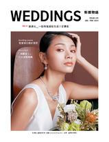 Weddings新娘物語 105期01、02月號