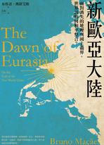 新歐亞大陸:面對消失的地理與國土疆界,世界該如何和平整合?