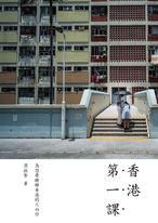 香港第一課