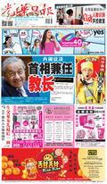 光華日報2020年01月11日