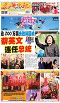 光華日報2020年01月12日