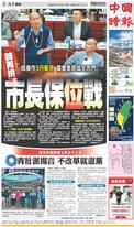 中國時報 2020年1月13日