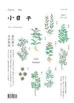 小日子享生活誌 NO.94