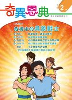 《奇異恩典》兒童靈修月刊2020年2月號