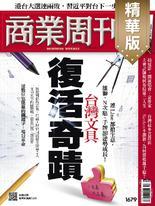 商業周刊 第1679期 台灣文具 復活奇蹟(精華版)