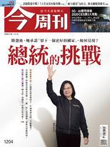 【今周刊】NO1204 總統的挑戰