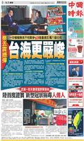 中國時報 2020年1月16日