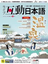 互動日本語2020年2月號No.38