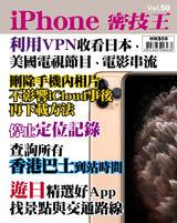 iPhone 密技王 Vol.50【遊日精選好App】
