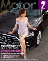 汽車百科雜誌 NO.411 /2020年2月號