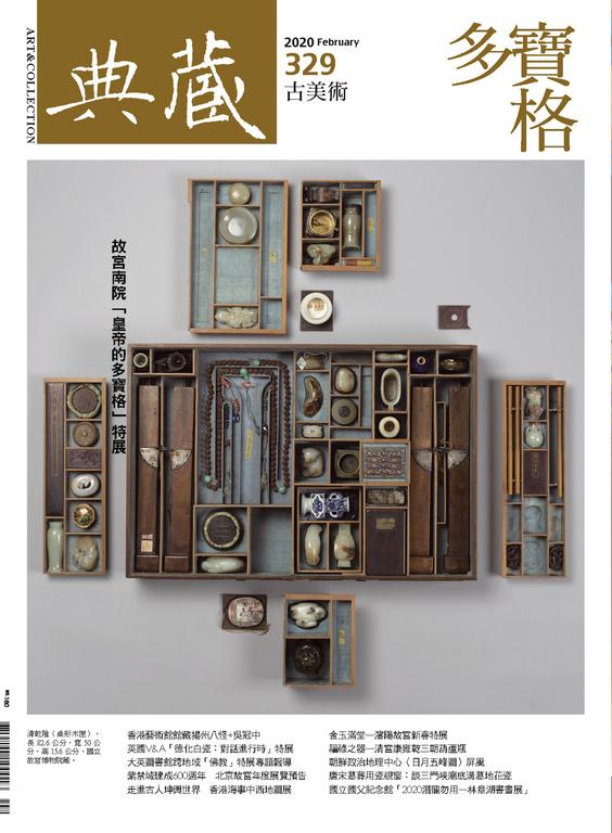 典藏古美術329期 / 2020年2月號