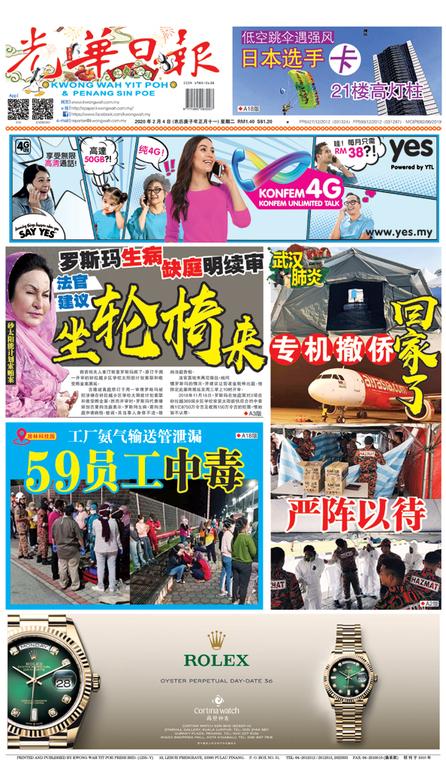 光華日報2020年02月04日
