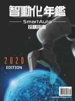 2020年《智動化年鑑》