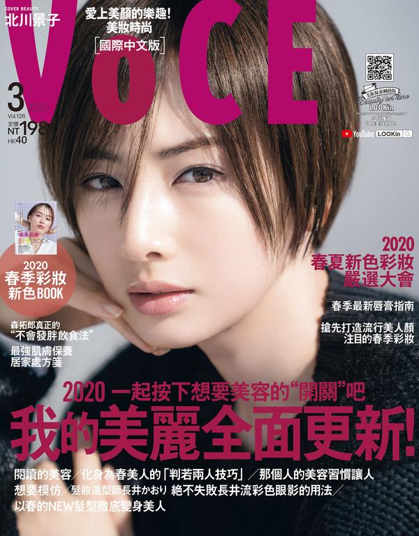 VoCE美妝時尚(126) 2020年3月號