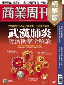商業周刊 第1682期 武漢肺炎(精華版)