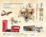 手繪旅行:跟著43位知名插畫家、藝術家與設計師邊走邊畫,記錄旅行的每次感動