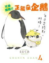 可愛爆棚!!!正能量企鵝 Koupen Chan