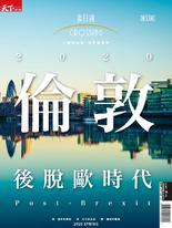 換日線crossing 2020年春季號  回家 為台灣做一件事