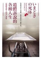 遺體訴說的各種人生︰法醫解剖檯上的死亡課題