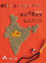 解密印度廚房:香料、沾醬、調味料、印度餅