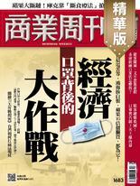 商業周刊 第1683期 經濟大作戰(精華版)