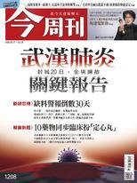 【今周刊】NO1208  武漢肺炎關鍵報告