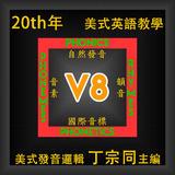 丁宗同美語 自然音標 V8 (180回音素) 人教版