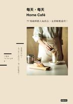每天,每天,Home café:77種咖啡館人氣飲品,在家輕鬆重現