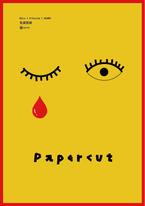 Papercut 02