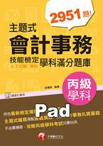 109年主題式會計事務(人工記帳、資訊)丙級 技能檢定學科滿分題庫