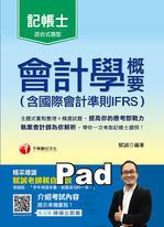 109年會計學概要(含國際會計準則IFRS)