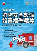 109年各類場所消防安全設備設置標準釋義(含歷年函示及公告)