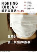 Fighting!KOREA 韓語學習誌_第四十九期_韓國對中國發出旅遊限制警告