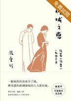 傾城之戀:短篇小說集一 1943年(試閱本)