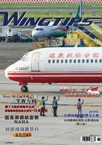 WINGTIPS 飛行夢想誌 NO.023