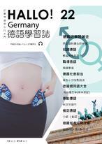 HALLO!Germany德語學習誌_第二十二期_禁止墮胎廣告的爭議
